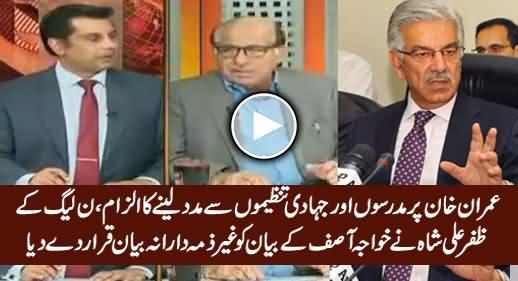 PMLN's Zafar Ali Shah Refutes Khawaja Asif's Allegation on Imran Khan & PTI
