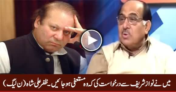 PMLN's Zafar Ali Shah Requests Nawaz Sharif To Step Down