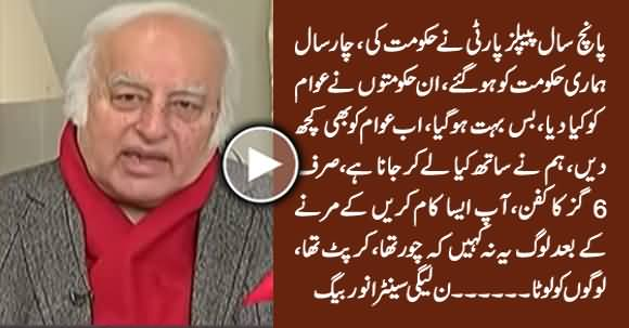 PMLN Senator Anwar Baig Bashing PPP Govt & His Own Govt For Not Giving Something To People