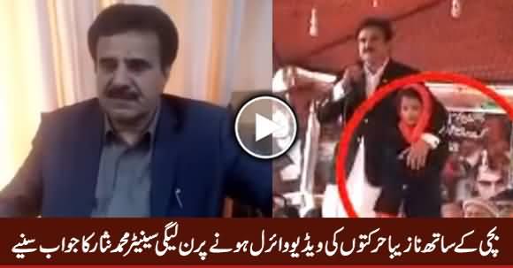 PMLN Senator Nisar M. Khan Response On Groping Little Girl In Public