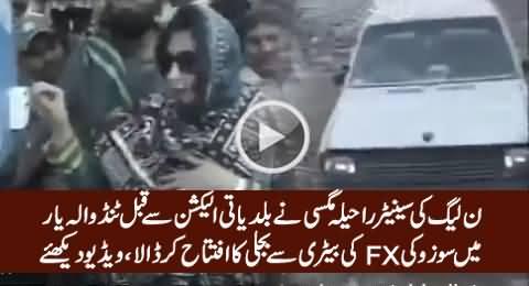 PMLN Senator Raheela Magsi Inaugurates Electricity in Tando Allahyar With Suzuki FX Battery