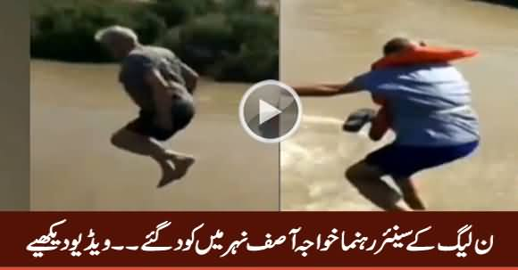 PMLN Senior Leader Khawaja Asif Jumps Into Canal, Exclusive Video