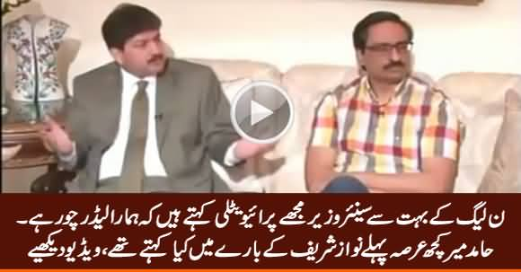 PMLN Senior Ministers Told Me Privately