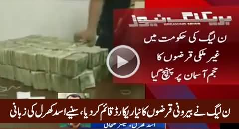 PMLN Sets New Records of Foreign Loans - Asad Kharal Tells Shocking Facts & Figures