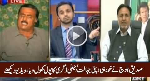 PMLN Siddique Baloch Himself Exposed His Illiteracy & Fake Degree in Live Show
