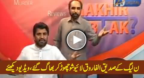 PMLN Siddique ul Farooq Ran Away From Live Program, Exclusive Video
