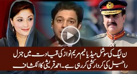 PMLN Social Media Team Behind Character Assassination of Raheel Sharief - Ahmad Qureshi
