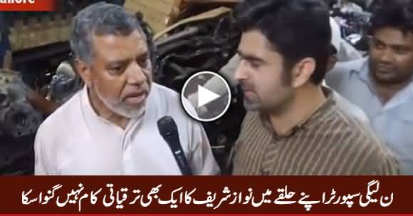 PMLN Supporter Could Not Tell A Single Work of Nawaz Sharif in His Constituency