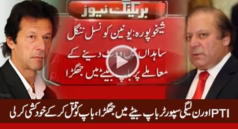 PMLN Supporter Kills His Father for Supporting PTI And Then Commits Suicide
