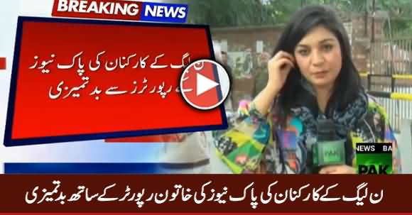PMLN Supporters Misbehaved with Female Reporter of Pak News Channel