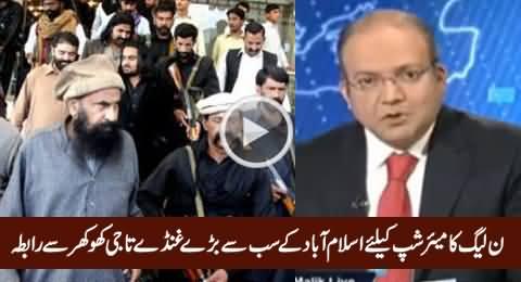 PMLN Team Met Taaji Khokhar In Islamabad Regarding Mayership Of Islamabad