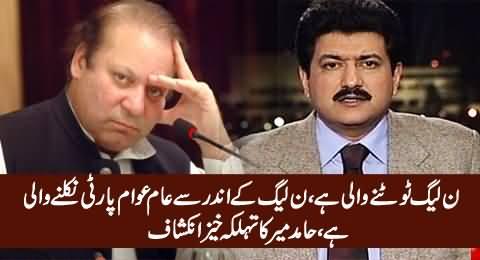 PMLN Toot-ne Wali Hai, PMLN Ke Andar Se Aam Awam Party Nikle Gi - Hamid Mir Revelation