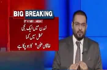 PMLN Tootne K Saath Shareef Khandaan Bhi Tootne Wala Hai- Aamir Liaquat Reveals