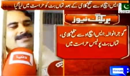 PMLN Tumma Butt Talking to Media From Behind The Bars About His Arrest