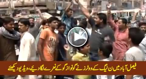 PMLN Voters Chanting Go Nawaz Go & Go Abid Sher Ali Go in Faisalabad