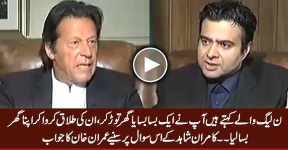 PMLN Waale Kehte Hain Aap Ne Basa Basaya Gher Toor Dia - Listen Imran Khan's Reply