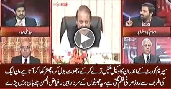 PMLN Waale Rooz Adalat Se Chittar Kha Kar Aate Hain - Fayaz Chohan