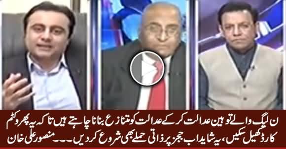 PMLN Waale Shayd Ab Judges Per Zaati Hamle Bhi Shuru Kar Dein - Mansoor Ali Khan