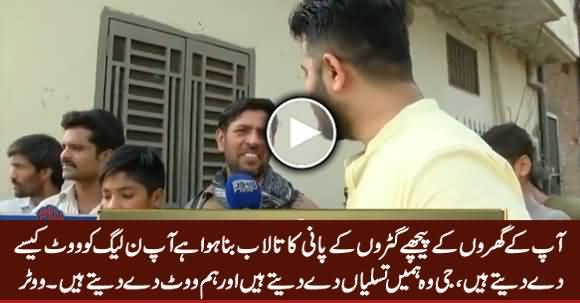 PMLN Wale Hamein Tasallian De Dete Hain Aur Hum Vote De Dete Hain - A Voter From Lahore