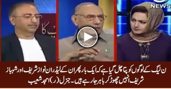 PMLN Walon Ko Feeling Aa Rahi Hai Ke Sharif Brothers Phir Bahir Jaane Waale Hain - Gen (R) Amjad Shoaib