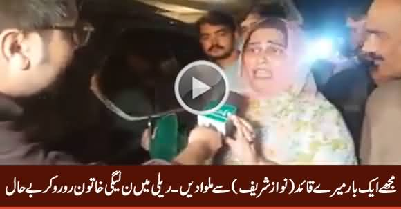 PMLN Woman Badly Crying And Requesting To Let Her Meet Nawaz Sharif in Rally