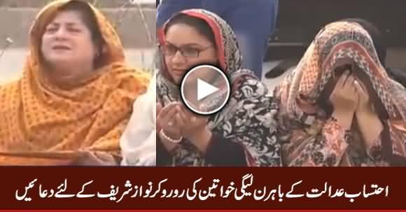 PMLN Women Crying And Praying For Nawaz Sharif Outside Accountability Court