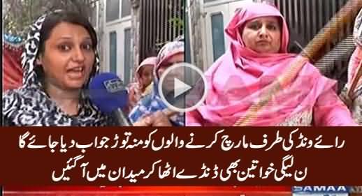 PMLN Women