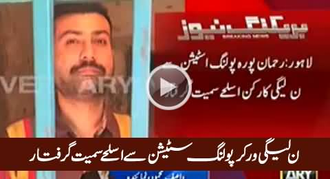 PMLN Worker Arrested From Rehman Poora Polling Station NA-122