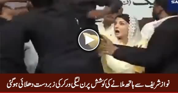 PMLN Worker Beaten By Security When He Tried to Shake Hand with Nawaz Sharif