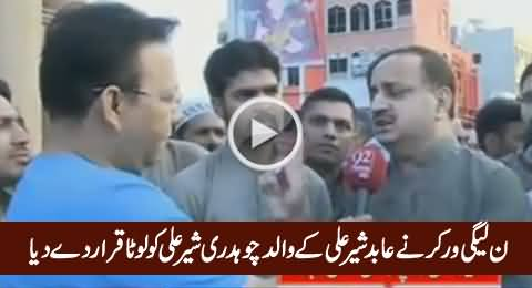 PMLN Worker Called Abid Sher Ali's Father Chaudhry Sher Ali As Lota
