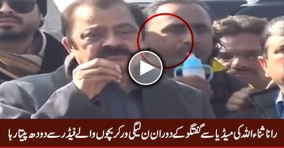 PMLN Worker Drinking Baby Feeder During Rana Sanaullah's Media Talk