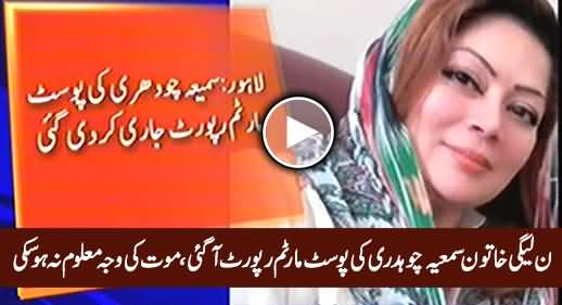 PMLN Worker Samia Chaudhry's Post-mortem Report Released, Death Reason Still Unknown