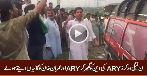 PMLN Workers Abusing ARY News And Imran Khan During Rally