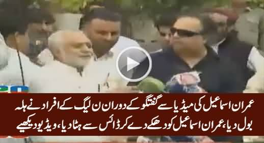 PMLN Workers Attacked Imran Ismail During Media Talk, Exclusive Video