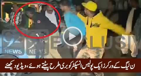 PMLN Workers Beating Police Inspector In Sialkot, Exclusive Video