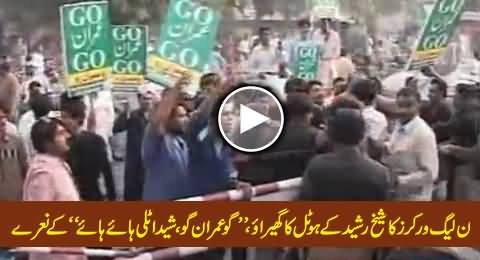 PMLN Workers Surround Sheikh Rasheed's Hotel, Chant