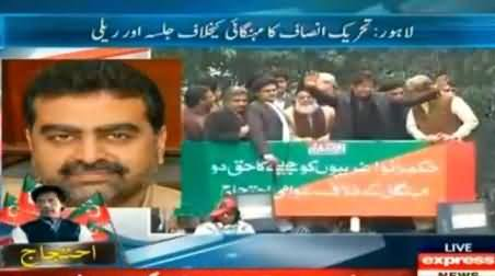 PMLN Zaeem Qadri Comments on PTI Anti-Inflation Protest in Lahore - 22nd December 2013