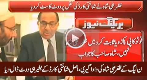 PMLN Zafar Ali Shah Allowed to Cast Vote in Islamabad Without Original CNIC