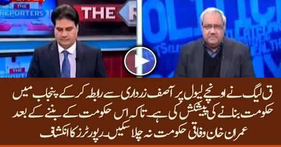 PMLQ Contacted Asif Zardari To Form Govt In Punjab - Ch Ghulam Hussain Reveals