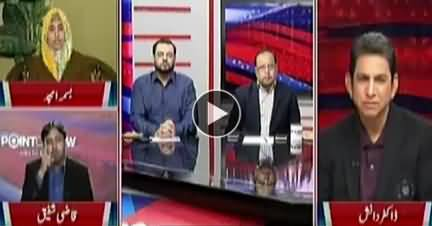 Point of View With Dr. Danish (Model Town Report Changed?) - 6th December 2017