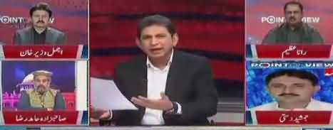 Point of View With Dr. Danish (Will Rana Sanaullah Resign?) - 7th December 2017