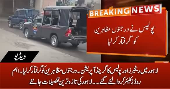 Police And Rangers Grand Operation in Lahore: Dozens of Protesters Arrested