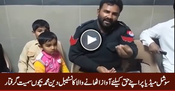 Police Arrests Constable Din Muhammad (Who Raised Voice on Social Media) & His Children