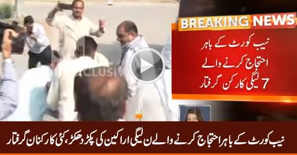 Police Arrests Many PMLN Workers For Protesting Outside NAB Court