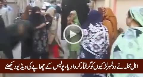 Police Arrests The Girls Involved in Immoral Activities, Exclusive Video of Raid