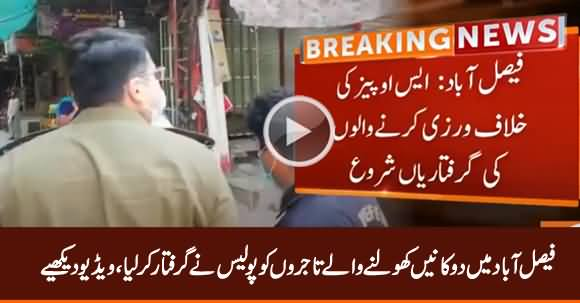 Police Arrests Traders For Opening Shops in Faisalabad