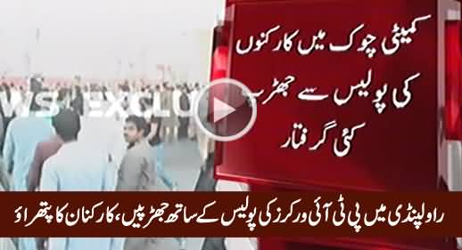 Police Clashes with PTI Workers at Committee Chowk Rawalpindi