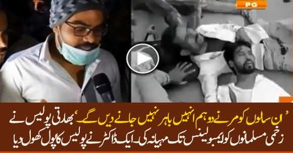 Police Didn't Provide Injured Muslims Ambulance And Let Them Die - Indian Doctor Reveals