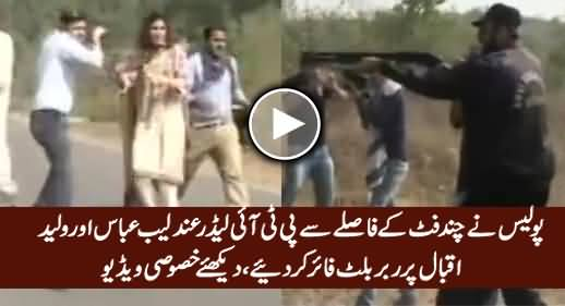 Police Fire Rubber Bullets at PTI Leader Andleeb Abbas, Waleed Iqbal & Others, Exclusive Video