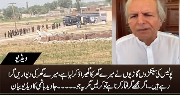 Police Has Surrounded My House, They Are Demolishing The Walls of My House - Javed Hashmi's Video Message